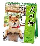 犬川柳 (週めくり)[2012年 カレンダー]