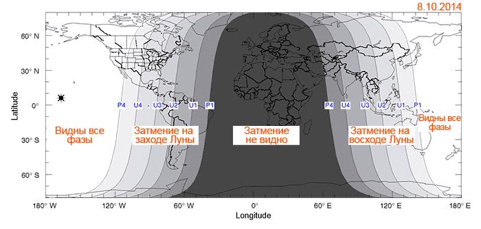 Зоны видимости полного Лунного затмения 8 октября 2014 г.
