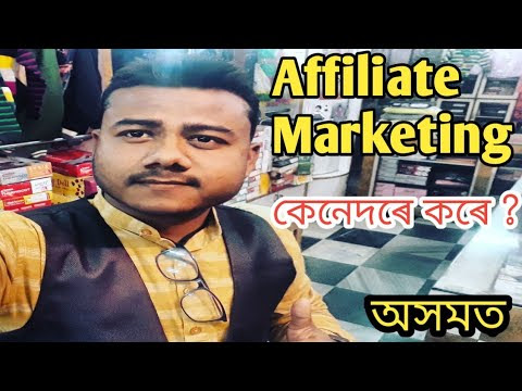 How to become amazon affiliate in assam and earn online money