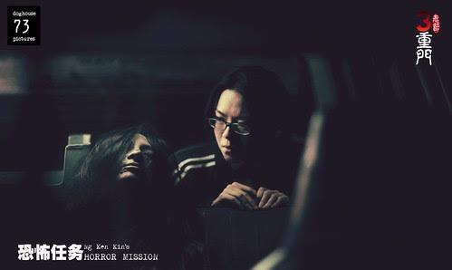 Ng Ken Kin's HORROR MISSION