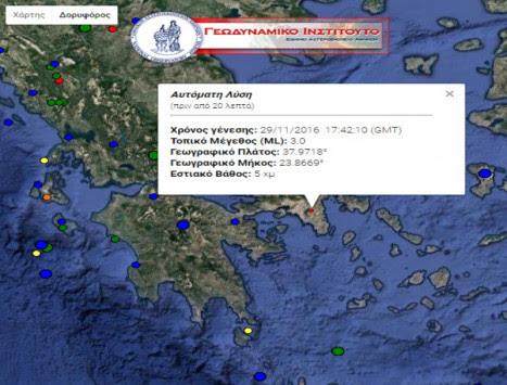 Σεισμός: 3 Ρίχτερ `ταρακούνησαν` την Αθήνα!