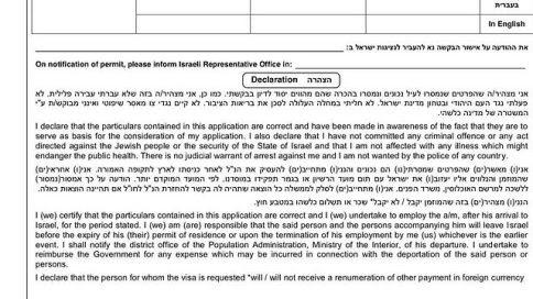 Israeli loyalty oath Elton John had to sign to appear in Israel