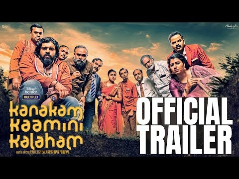 Kanakam Kaamini Kalaham Movie Trailer