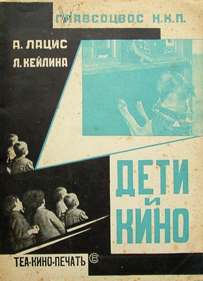 Stepanova_1928_Cinema and Children_#1_400w