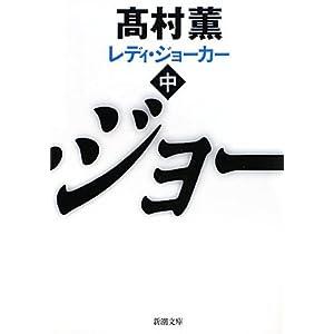 レディ・ジョーカー〈中〉 (新潮文庫)