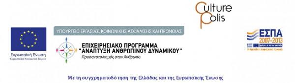 Πρόσληψη 57 ανέργων για επτά μήνες σε αρχαιολογικούς χώρους και Μουσεία της Ηπείρου