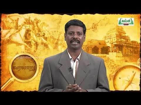 கலைத்தொழில் பழகு Std 12 History இந்தியாவில் தேசியத்தின் எழுச்சி Part 01 Kalvi TV