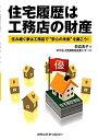 【送料無料】住宅履歴は工務店の財産