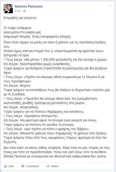 panousis-foto-facebook