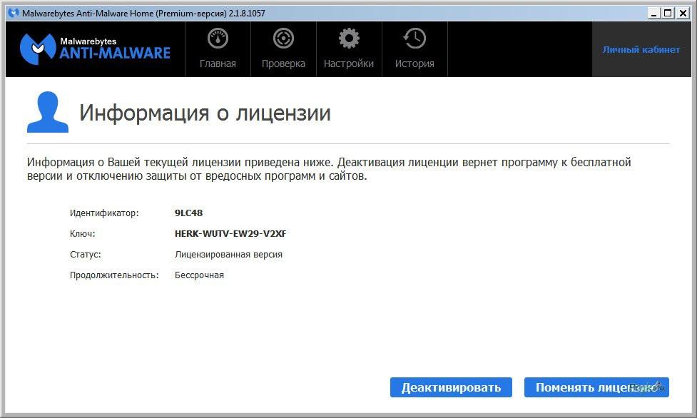 cyberghost 5 скачать на русском c ключом торрент