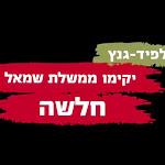 החדשות - בחירות 2019:הליכוד בסרטון חדש נגד האיחוד - mako