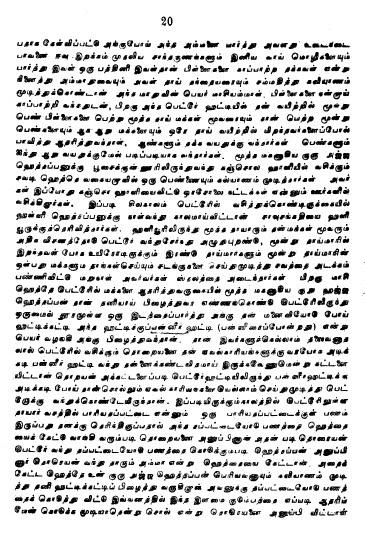 final-hethai-ammal-history-22.jpg