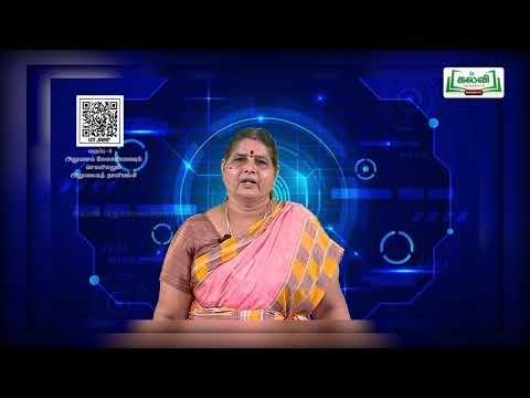 11th Office Management and Secretaryship அலுவலக தானியங்கி பாடம் 2 Kalvi TV