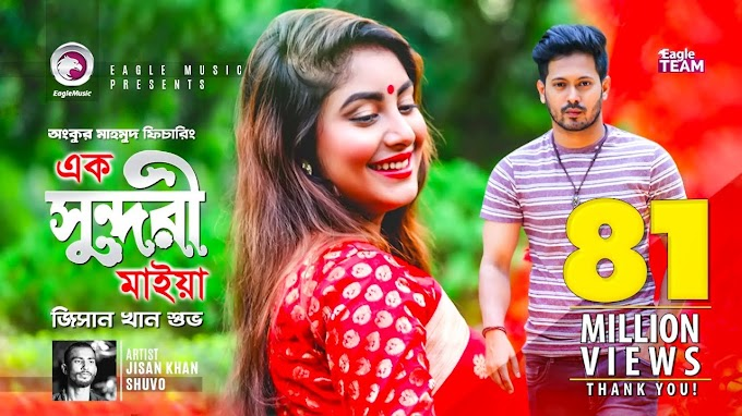 "Ek Sundori Maiyaa""এক সুন্দরি মাইয়া"" - Lyrics 