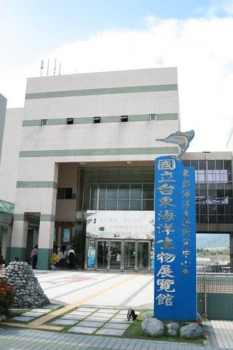 台東海洋生物館