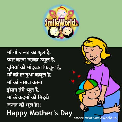 Best Maa Quotes In Hindi On Mothers Day For Facebook Status