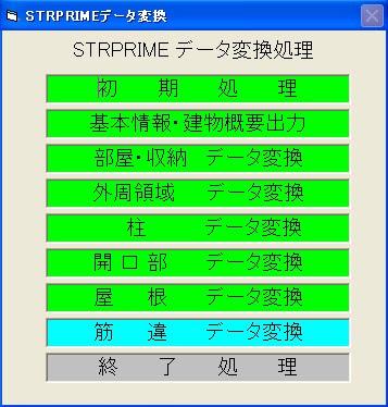 STRPRIMEデータエキスポート3