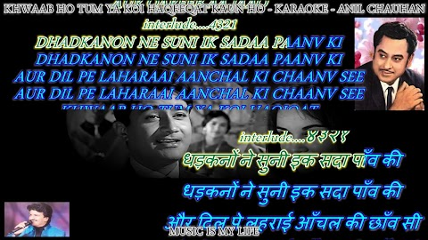 Khwab Ho Tum Ya Koi Haqeeqat Karaoke With Lyrics