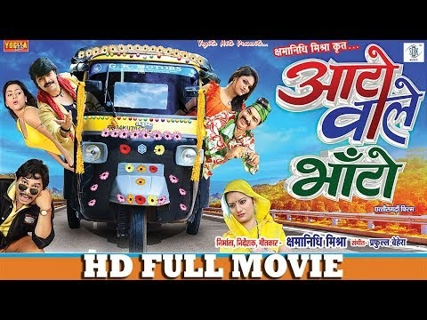 Auto Wale Bhanto | आटो वाले भाँटो | Superhit Chhattisgarhi Full Movie | CG Full Movie