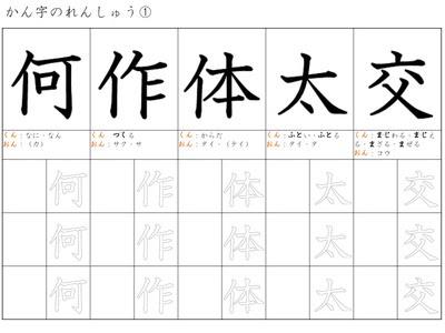 2 年生 漢字 小学校
