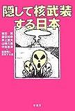隠して核武装する日本