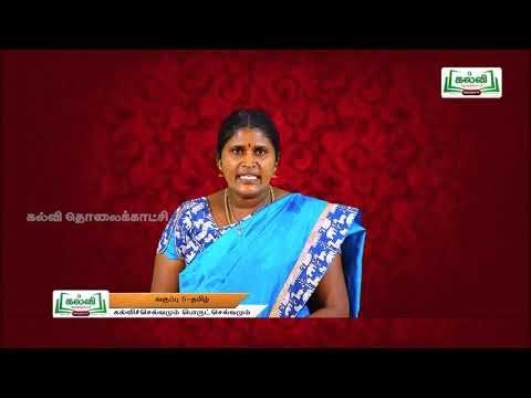 5th Tamil கல்விச்செல்வமும் பொருட்செல்வமும் அலகு 2 Kalvi TV