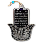 My Daily Styles Metal Silver-Tone Blue Hamsa Hand Protection Blessing for Home in Hebrew Wall Decor, 5 inch - Made in Israel
