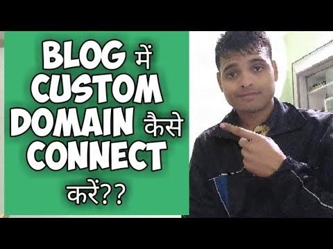Blogger Blog me custom Domain kaise connect karen 2020
