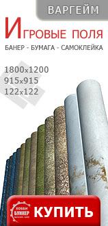 Печатные игровые поля для варгейма, печатный террейн