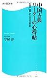 中国古典 リーダーの心得帖  名著から選んだ100の至言  角川SSC新書 (角川SSC新書)