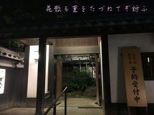 がんこ平野郷屋敷01.JPG