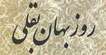 Image result for ruzbihan baqli