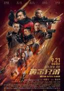 黃金兄弟(Golden Job)poster