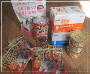 イオンで購入、猫さまズ大喜びの猫餌福袋。めっちゃお得!