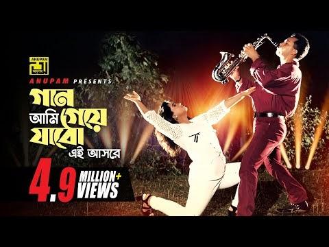 Gaan Ami Geye Jabo.mp3 download | গান আমি গেয়ে যাবো | Salman Shah & Shabnaz | Andrew Kishore | Asha Bhalobasha