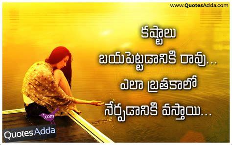 Life Quotes In Telugu Language