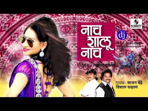 Nach Shalu Nach Dj - Roadshow Song 2016 - Marathi Song