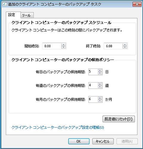 Windows-Home-Server-2011-1231