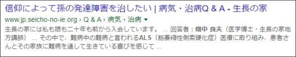 https://www.google.co.jp/#q=%E7%95%91%E4%B8%AD%E8%89%AF%E5%A4%AB%E3%80%80%E9%95%B7%E7%94%9F%E3%81%AE%E5%AE%B6%E3%80%80ALS