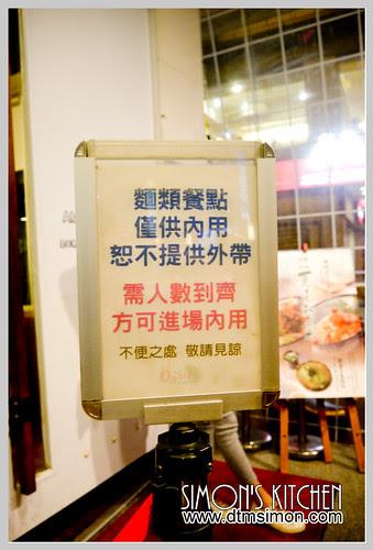 UDON讚岐烏龍麵02-1.jpg
