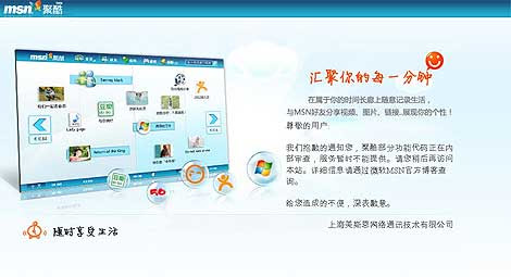 MSN China