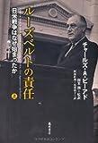 ルーズベルトの責任 〔日米戦争はなぜ始まったか〕 (上)