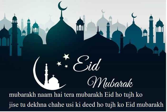 Eid Mubarak Status sms