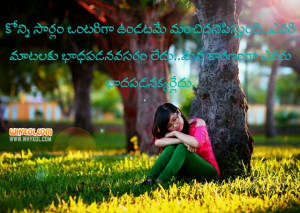 27 Selected Life Quotes In Telugu Telugu Quotes On Life Whykol