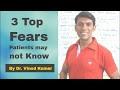3 शीर्ष भय जो  मरीजों  को नहीं पता होता