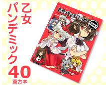 東方本40『乙女パンデミック』