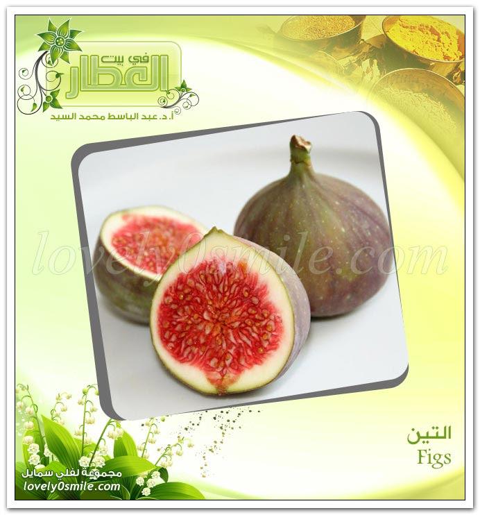التين - Figs