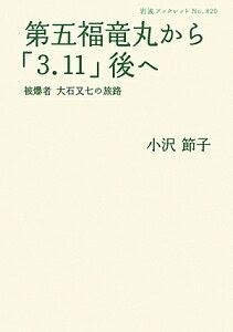 第五福竜丸から「3.11」後へ