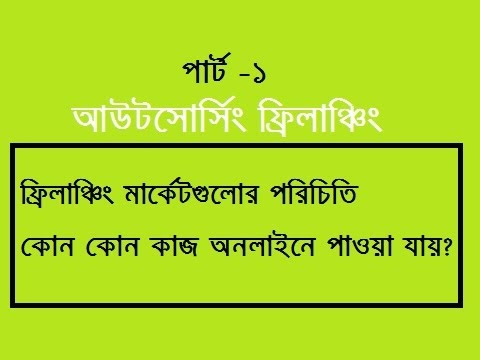 Outsourcing Freelancing Bangla Tutorial (Part-1) | How to Start Outsourcing or Freelancing ★★★