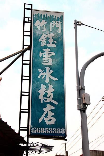 台南竹門鈺雪冰枝店